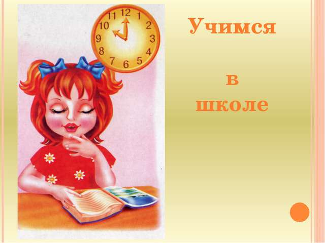 Учимся в школе