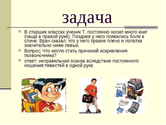задача В старших классах ученик Т. постоянно носил много книг (чаще в правой...