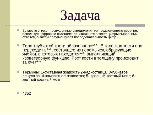 Задача Вставьте в текст пропущенные определения из предложенного перечня, исп...