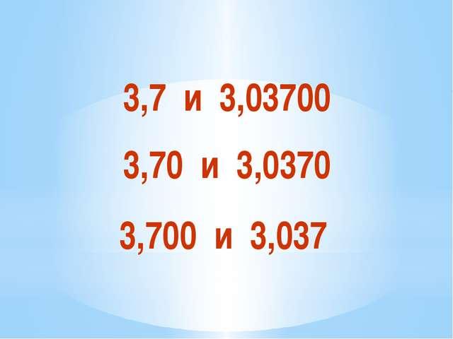 3,7 и 3,03700 3,70 и 3,0370 3,700 и 3,037