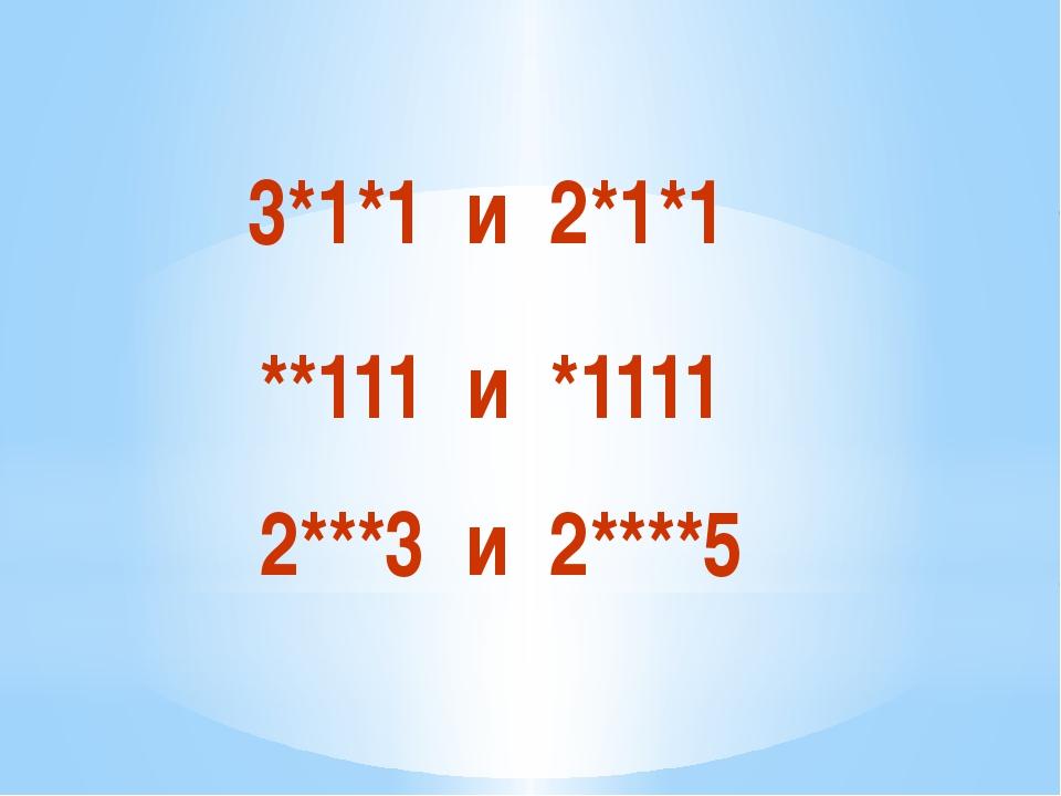 3*1*1 и 2*1*1 **111 и *1111 2***3 и 2****5
