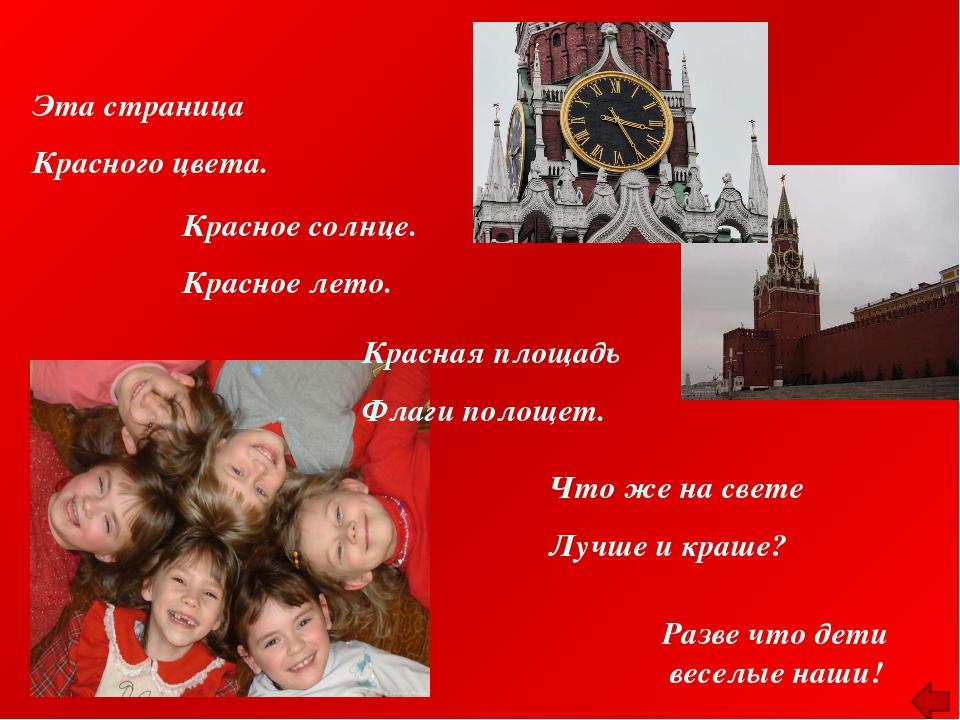 Эта страница Красного цвета. Красная площадь Флаги полощет. Разве что дети ве...
