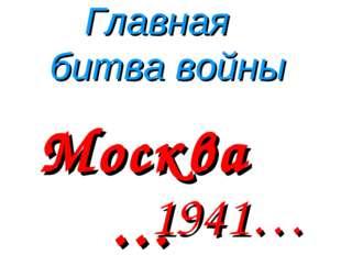 Главная битва войны Москва… 1941…
