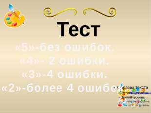 Тест «5»-без ошибок. «4»- 2 ошибки. «3»-4 ошибки. «2»-более 4 ошибок. http://