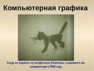 Кадр из первого мультфильма Кошечка, созданного на компьютере (1968 год) Ком