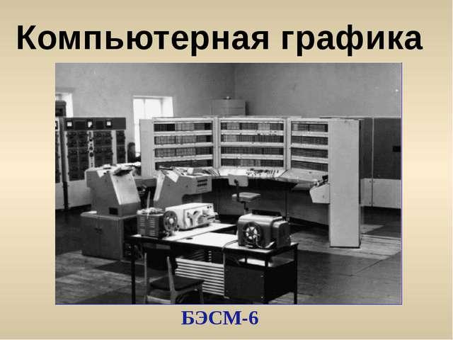 БЭСМ-6 Компьютерная графика