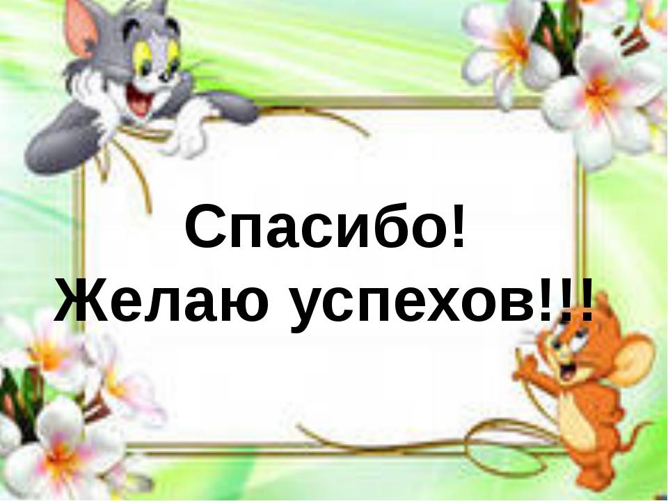 Спасибо! Желаю успехов!!!