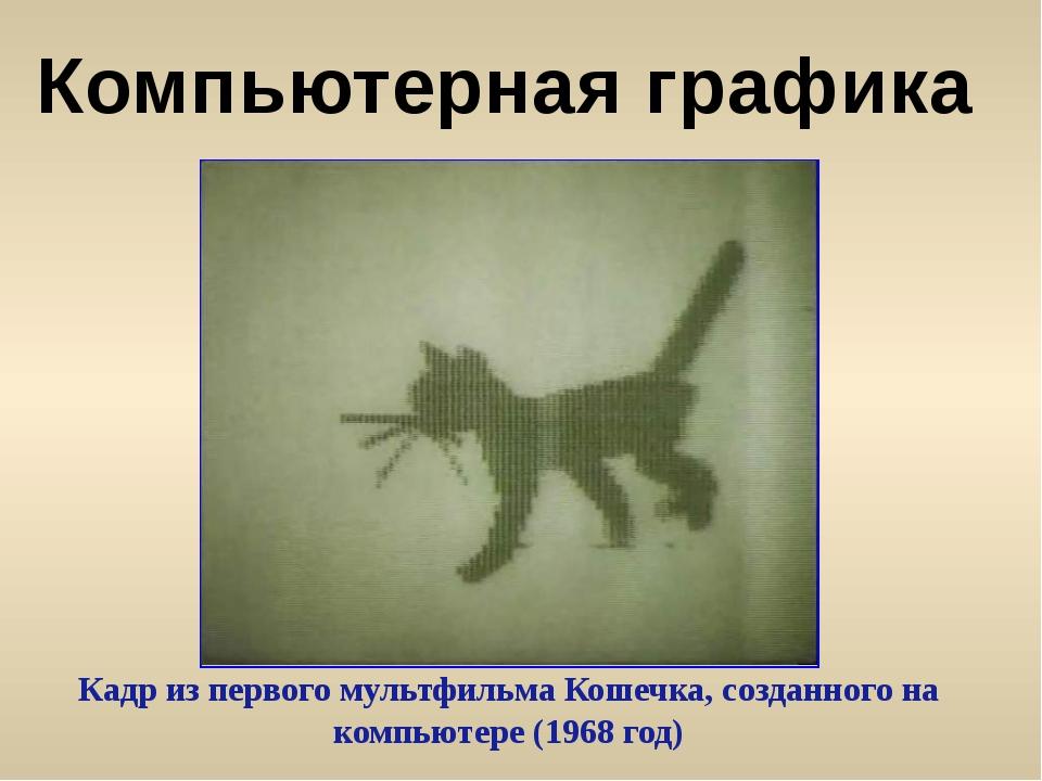 Кадр из первого мультфильма Кошечка, созданного на компьютере (1968 год) Ком...