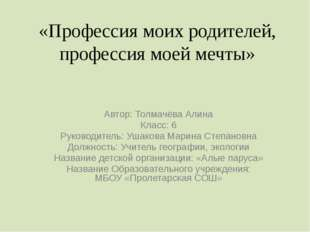 «Профессия моих родителей, профессия моей мечты» Автор: Толмачёва Алина Класс