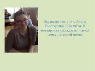 Здравствуйте, это я, Алина Викторовна Толмачёва. Я постараюсь рассказать о с