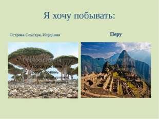 Я хочу побывать: Острова Сокотра, Иордания Перу