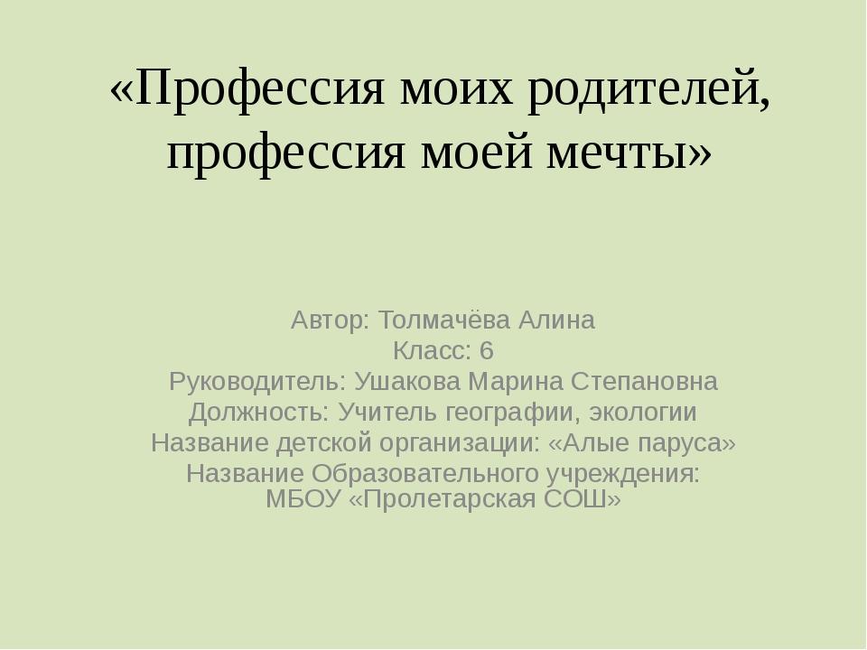 «Профессия моих родителей, профессия моей мечты» Автор: Толмачёва Алина Класс...