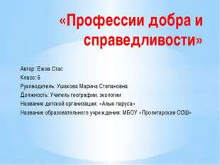 Автор: Ежов Стас Класс: 6 Руководитель: Ушакова Марина Степановна Должность: