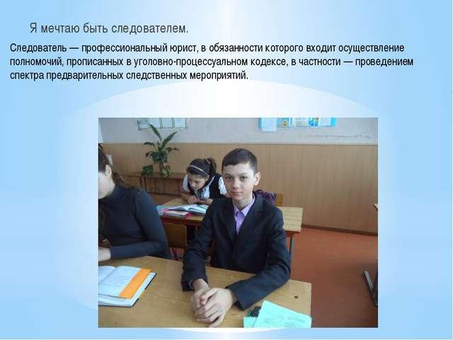 Я мечтаю быть следователем. Следователь — профессиональный юрист, в обязаннос...