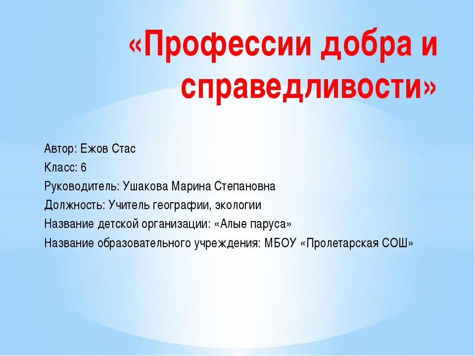 Автор: Ежов Стас Класс: 6 Руководитель: Ушакова Марина Степановна Должность:...