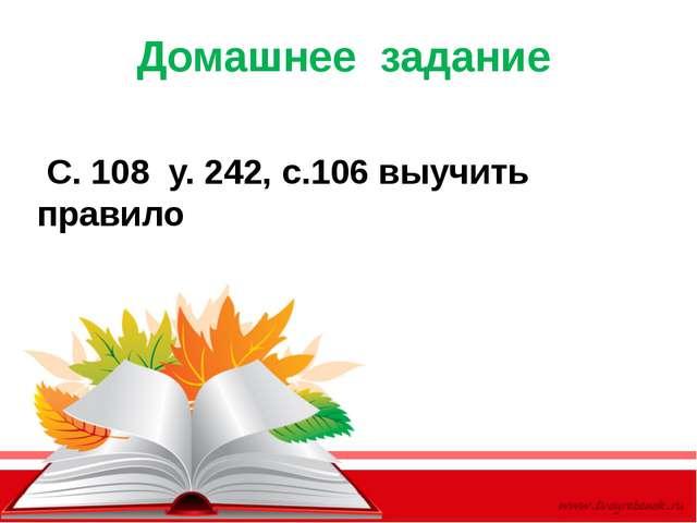 Домашнее задание С. 108 у. 242, с.106 выучить правило