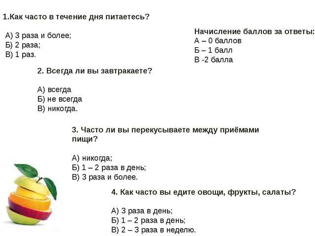 1.Как часто в течение дня питаетесь? А) 3 раза и более; Б) 2 раза; В) 1 р...
