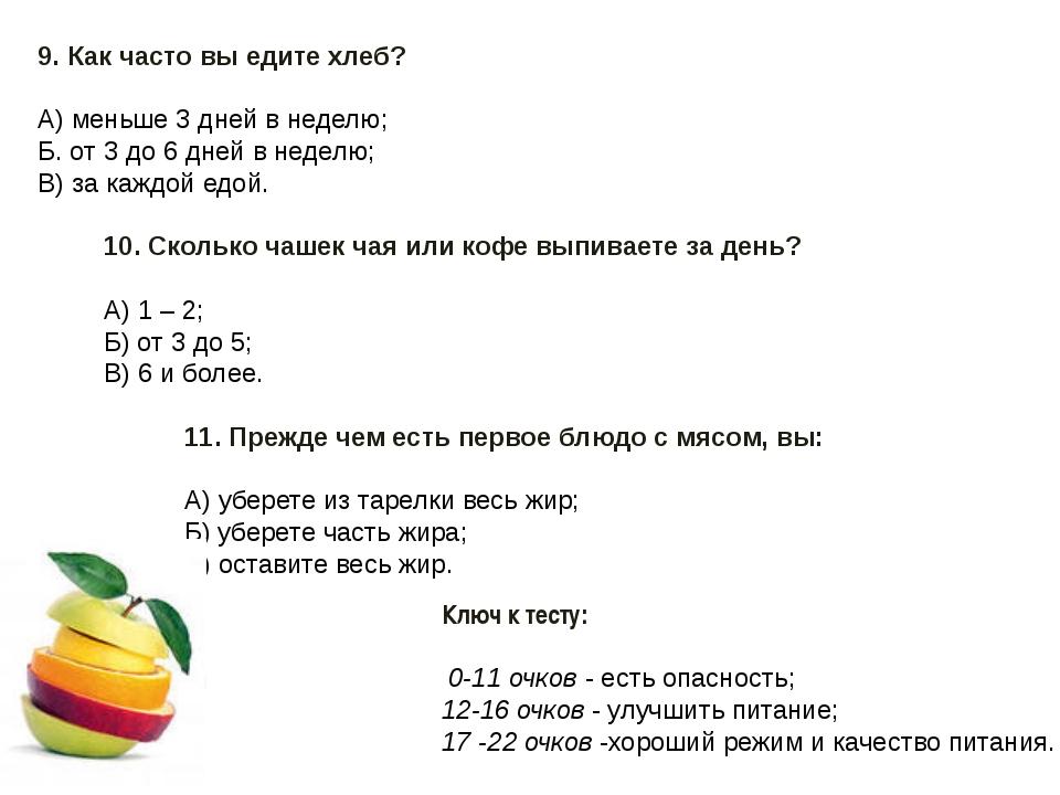 9. Как часто вы едите хлеб? А) меньше 3 дней в неделю; Б. от 3 до 6 дней в не...