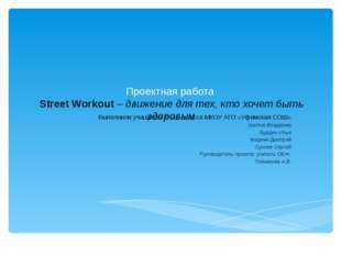Проектная работа Street Workout – движение для тех, кто хочет быть здоровым В