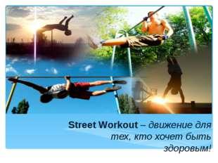 Street Workout – движение для тех, кто хочет быть здоровым!