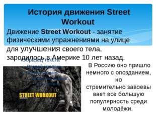 История движения Street Workout ДвижениеStreet Workout- занятие физическим