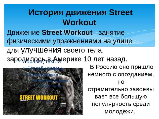 История движения Street Workout ДвижениеStreet Workout- занятие физическим...
