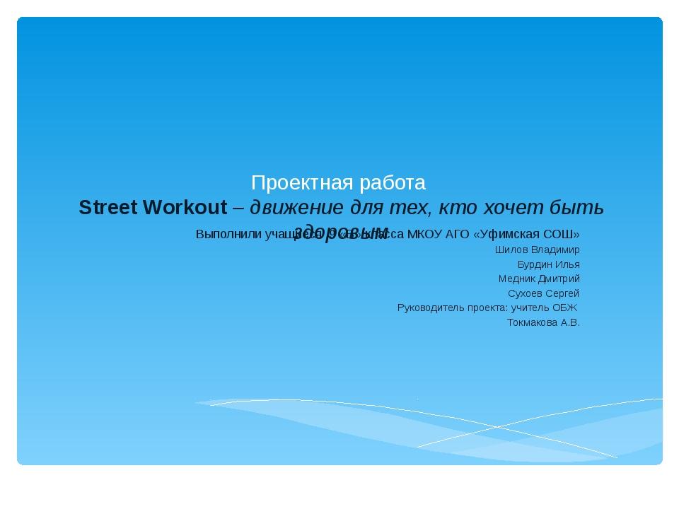 Проектная работа Street Workout – движение для тех, кто хочет быть здоровым В...