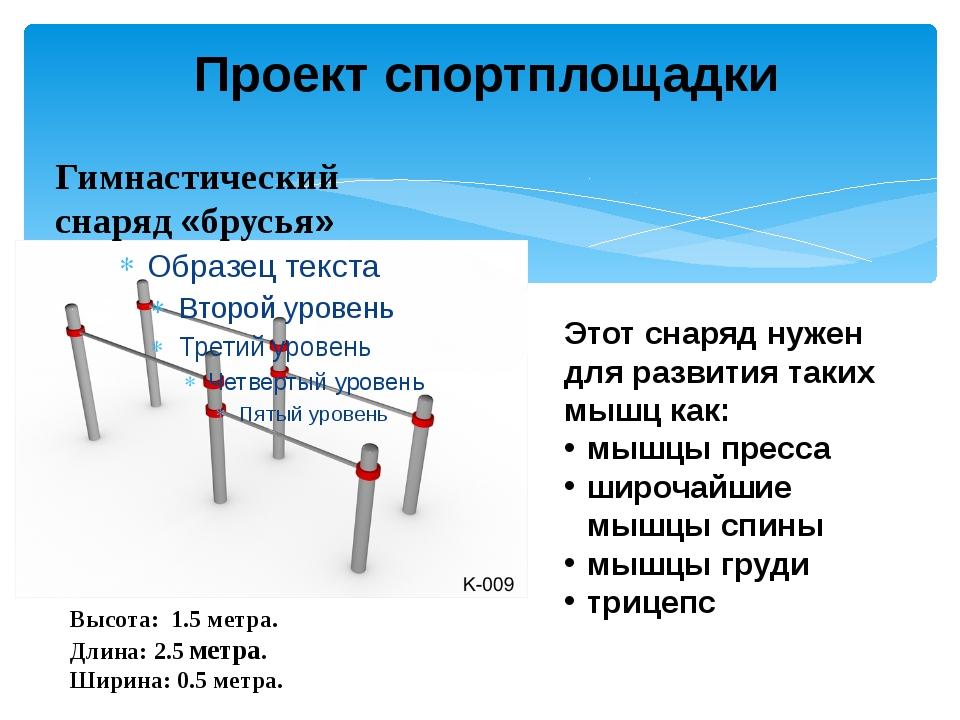 Проект спортплощадки Высота: 1.5 метра. Длина: 2.5 метра. Ширина: 0.5 метра....