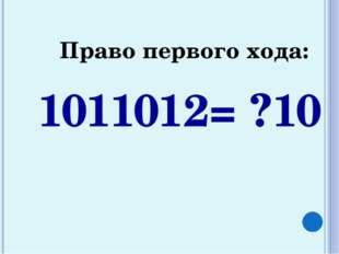 Переведите из десятичной системы счисления в: 1. 4310 = ?8 2. 4010 = ?7 3. 2
