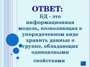 ОТВЕТ: объект или субъект, умеющий выполнять некоторый вполне определённый н
