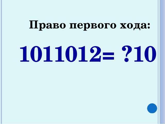 Переведите из десятичной системы счисления в: 1. 4310 = ?8 2. 4010 = ?7 3. 2...