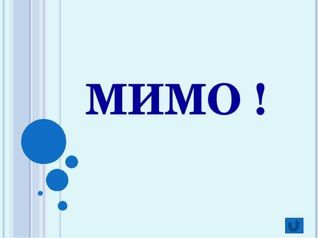 МИМО !