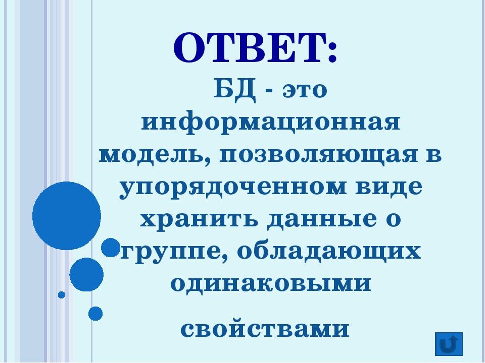 ОТВЕТ: объект или субъект, умеющий выполнять некоторый вполне определённый н...