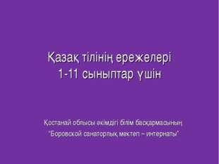 Қазақ тілінің ережелері 1-11 сыныптар үшін Қостанай облысы әкімдігі білім бас