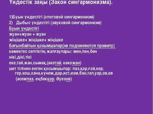 Үндестік заңы (Закон сингармонизма). 1)Буын үндестігі (слоговой сингармонизм)