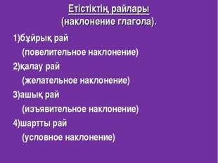 Етістіктің райлары (наклонение глагола). 1)бұйрық рай (повелительное наклонен