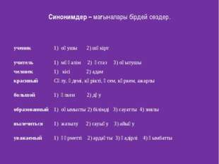 Синонимдер – мағыналары бірдей сөздер. ученик1) оқушы 2) шәкірт учитель1) м