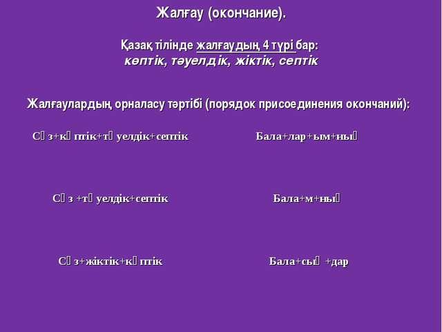 Жалғау (окончание). Қазақ тілінде жалғаудың 4 түрі бар: көптік, тәуелдік, жі...