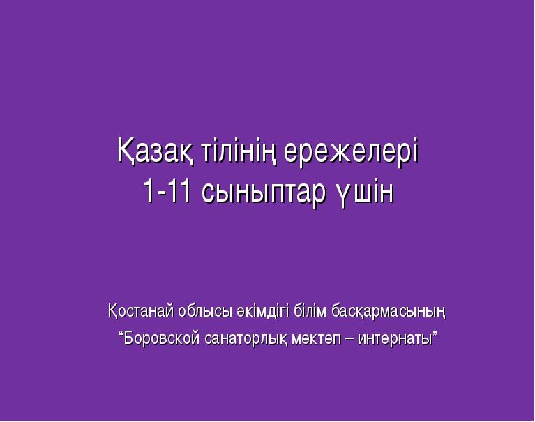 Қазақ тілінің ережелері 1-11 сыныптар үшін Қостанай облысы әкімдігі білім бас...
