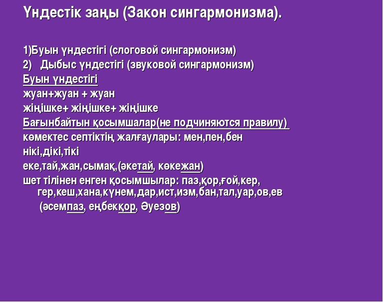 Үндестік заңы (Закон сингармонизма). 1)Буын үндестігі (слоговой сингармонизм)...