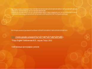 http://images.yandex.ru/yandsearch?text=%D0%B5%D0%B4%D0%B0%20%D0%B4%D0%BB%D1%