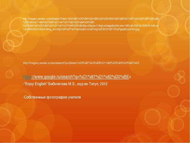 http://images.yandex.ru/yandsearch?text=%D0%B5%D0%B4%D0%B0%20%D0%B4%D0%BB%D1%...
