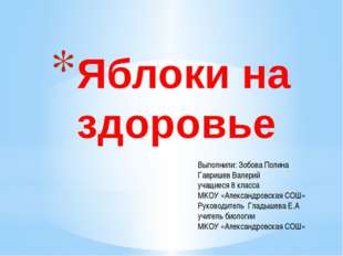 Яблоки на здоровье Выполнили: Зобова Полина Гавришев Валерий учащиеся 8 класс