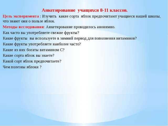 Анкетирование учащихся 8-11 классов. Цель эксперимента : Изучить какие сорта...