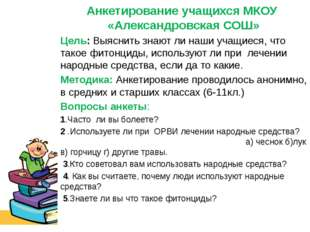Анкетирование учащихся МКОУ «Александровская СОШ» Цель: Выяснить знают ли наш