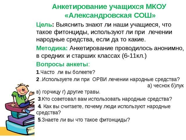 Анкетирование учащихся МКОУ «Александровская СОШ» Цель: Выяснить знают ли наш...