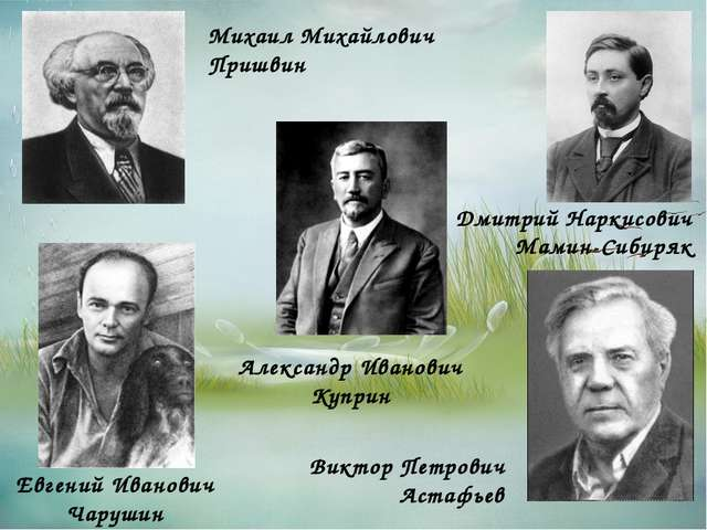 Дмитрий Наркисович Мамин-Сибиряк Александр Иванович Куприн Михаил Михайлович...