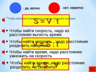 S = V . t V = S : t t = S : V Чтобы найти расстояние, надо скорость умножить