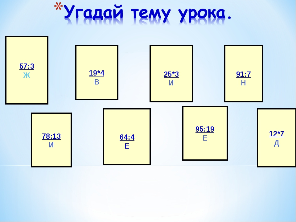 57:3 Ж 78:13 И 19*4 В 64:4 Е 25*3 И 95:19 Е 91:7 Н 12*7 Д