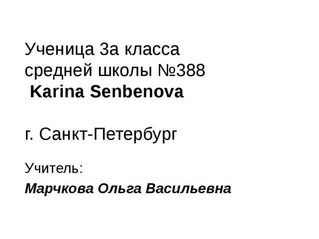 Ученица 3а класса средней школы №388 Karina Senbenova г. Санкт-Петербург Учит...